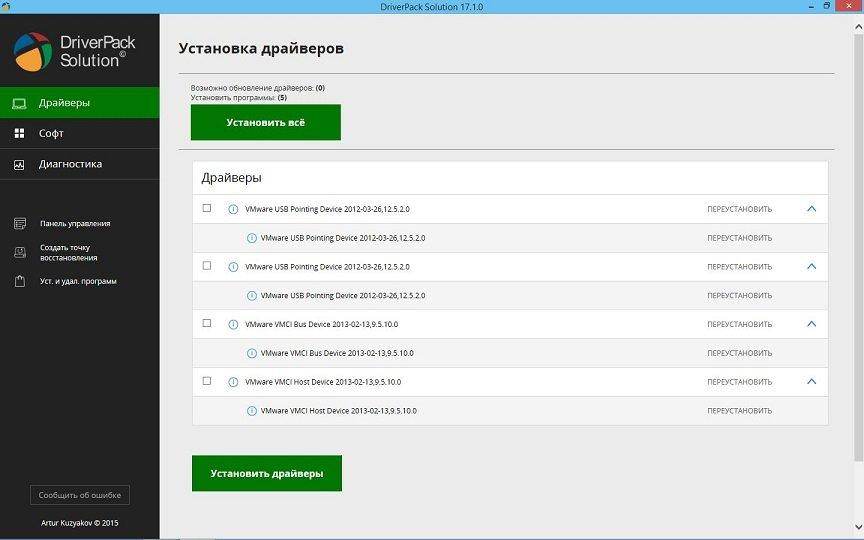 Интерфейс DriverPack Solution 17