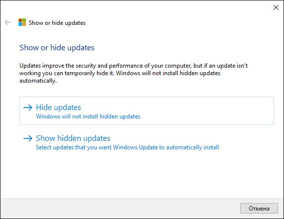 Интерфейс Show or Hide Updates в Виндовс