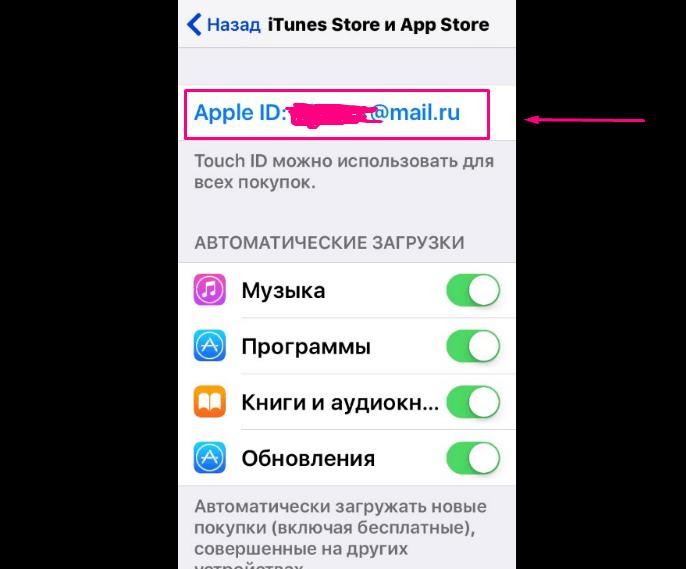 Учётная запись App Store