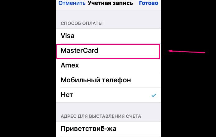 Добавление карты в App Store