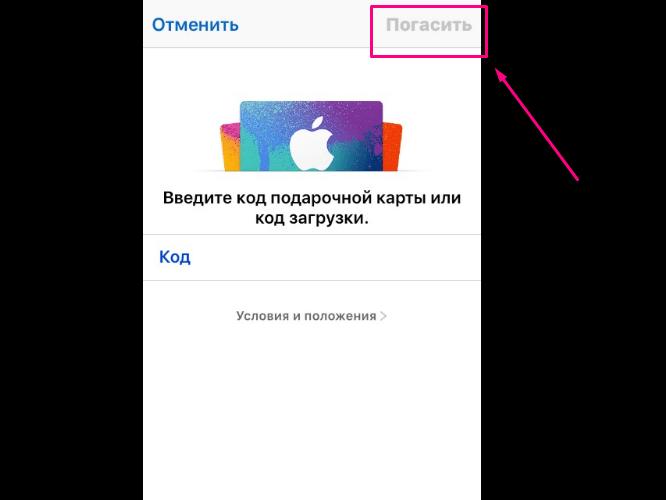 Привязка карты iTunes (5)