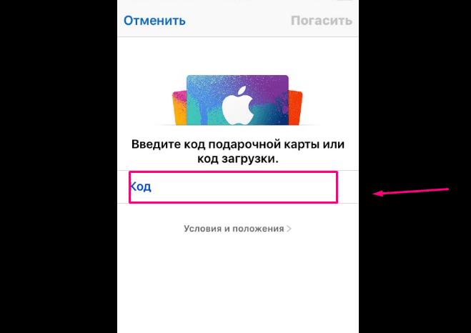 Привязка карты App Store
