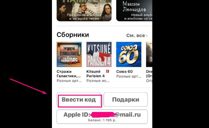 Привязка карты iTunes для App Store