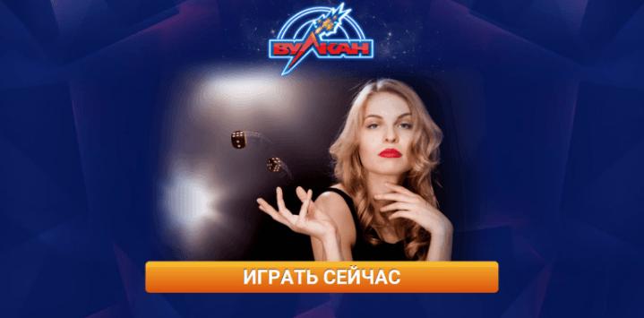 Реклама казино Вулкан