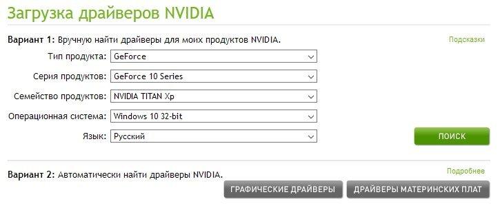 Меню загрузки драйверов на сайте NVIDIA