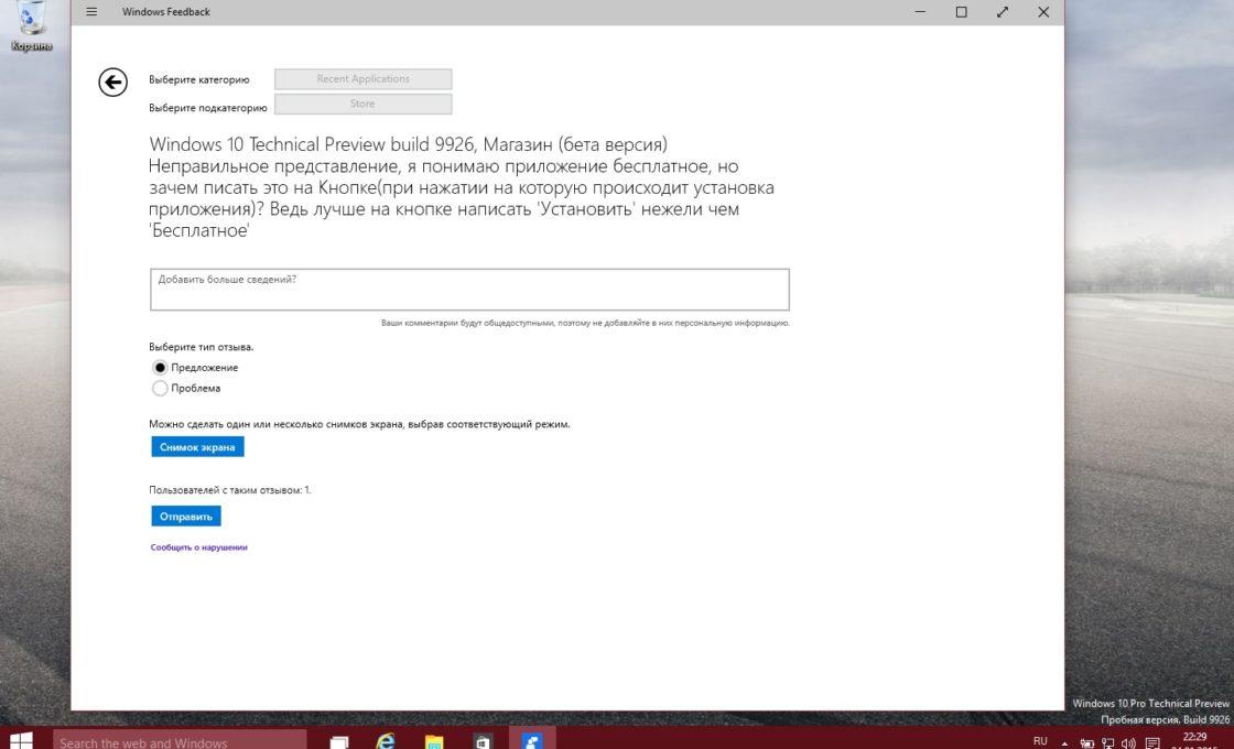 Обратная связь с Microsoft при тестировании сборок Windows 10