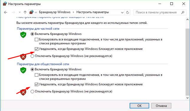 Как отключить оповещения файрвола в Windows 10