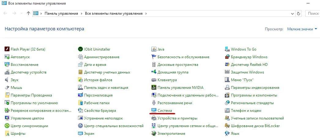 Панель управления Windows — Система
