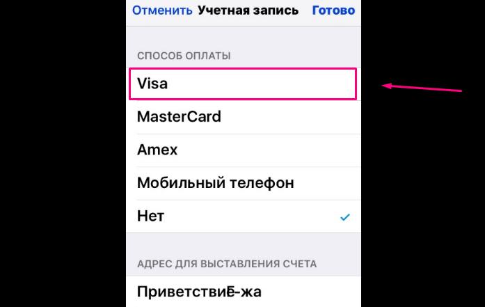 Учётная запись в App Store
