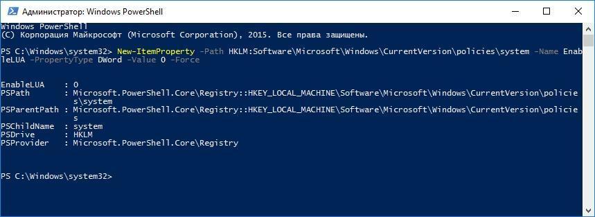Powershell: отключение UAC в Windows 10