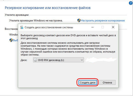 Как сделать диск восстановления для windows 10