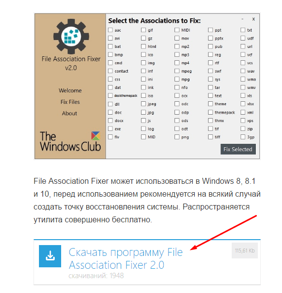 Сайт с File Association Fixer