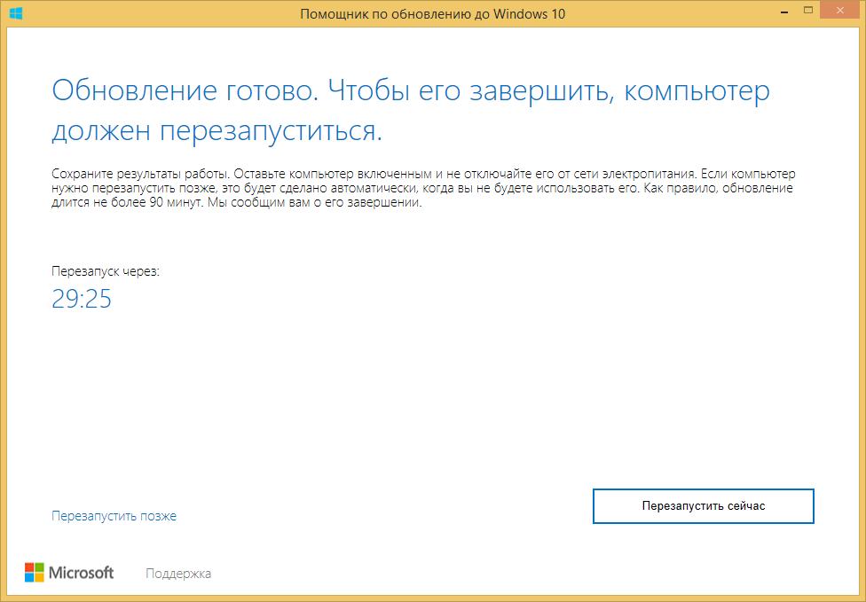Система Windows 7 готова перейти к установке Windows 10