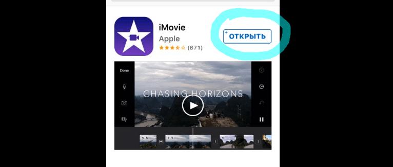 Скачивание программы iMovie на iPhone (2)