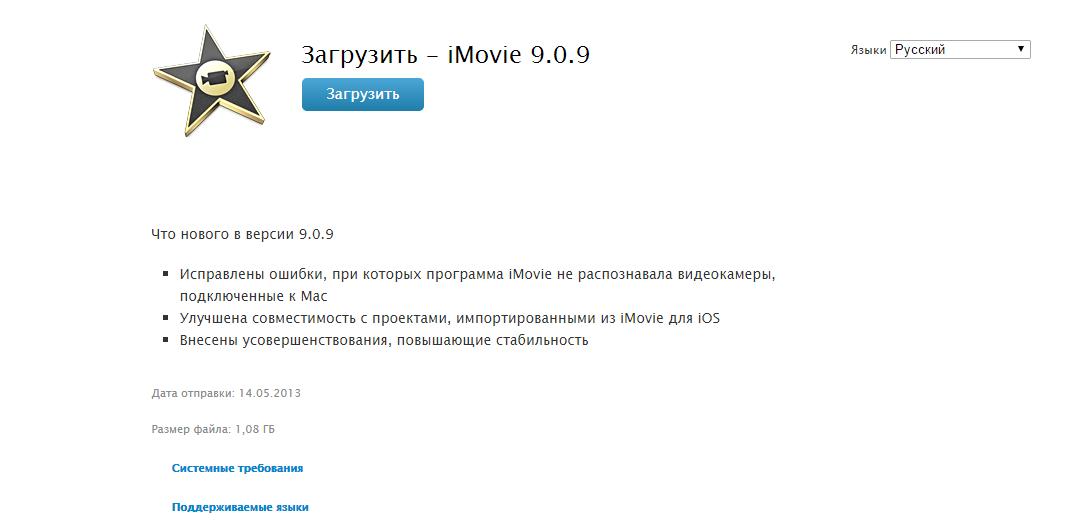 Скачивание программы iMovie на ПК (1)