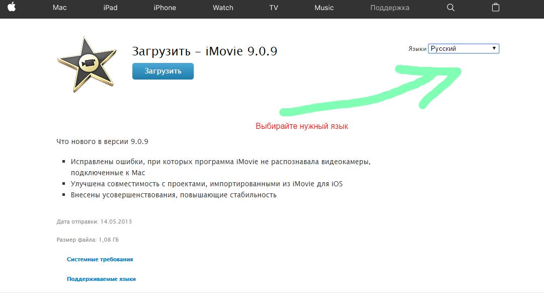 Скачивание программы iMovie на ПК (2)