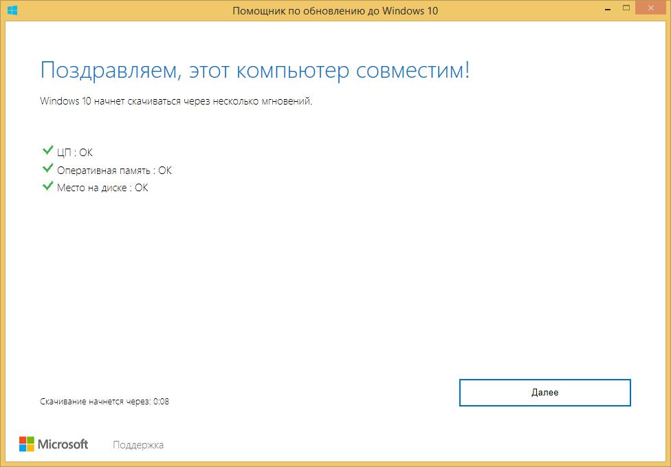 Сообщение Windows 10 Updater о соответствии аппаратных требований
