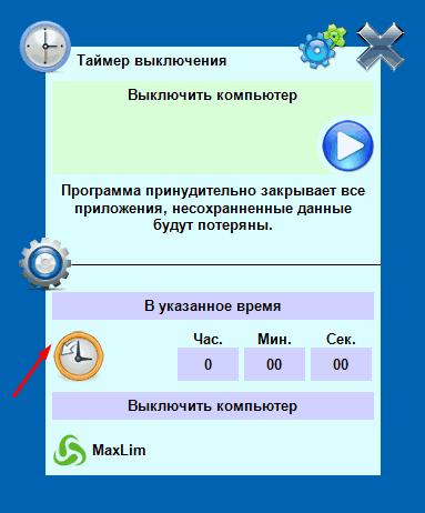 Таймер для выключения компьютера windows 10 скачать