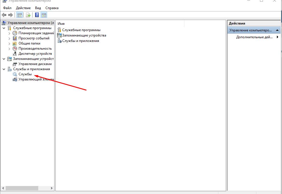 Управления компьютером