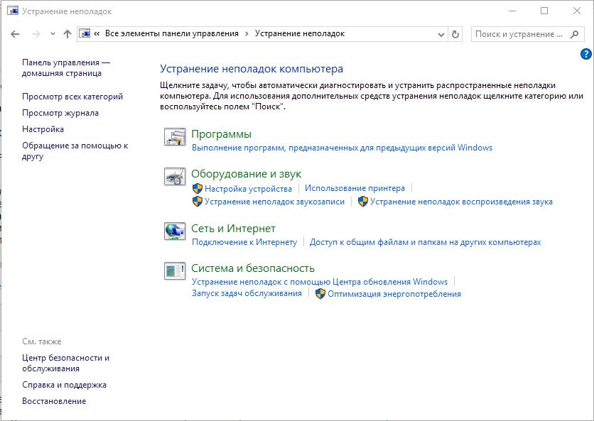Устранение неполадок компьютера