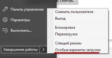 Вход в особые варианты загрузки через меню выключения компьютера