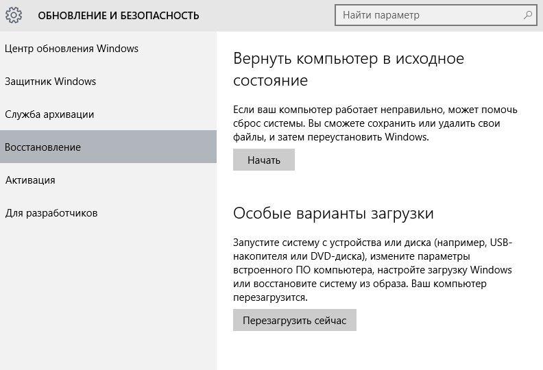 Вход в особые варианты загрузки через параметры Windows