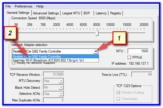 Выбор адаптера в TCP Optimizer