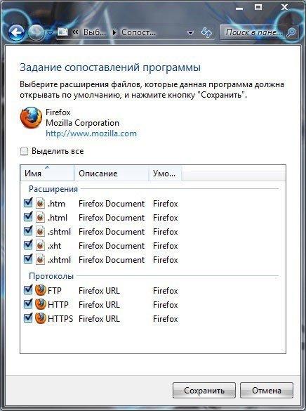 Выбор файлов, открываемых программой