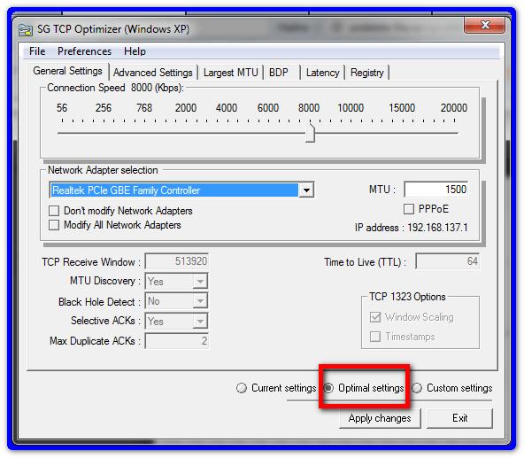 Выбор оптимальных настроек в TCP Optimizer