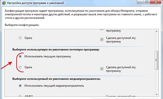 Выбор почтовой программы