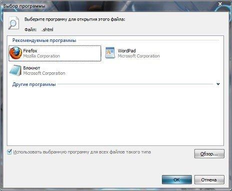 Выбор программы для файла
