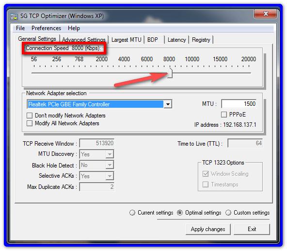 Выбор скорости канала в TCP optimizer