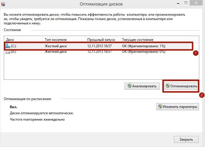 Дефрагментатор дисков Windows 10