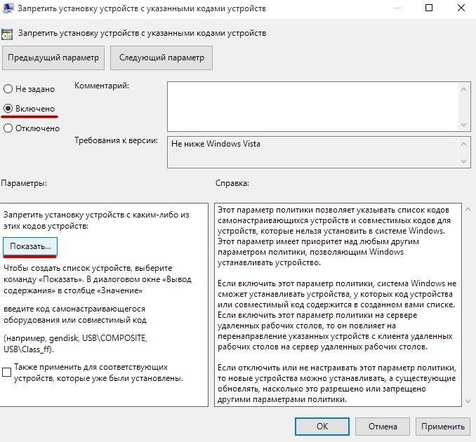 Запрет на обновление драйверов устройства в gpedit