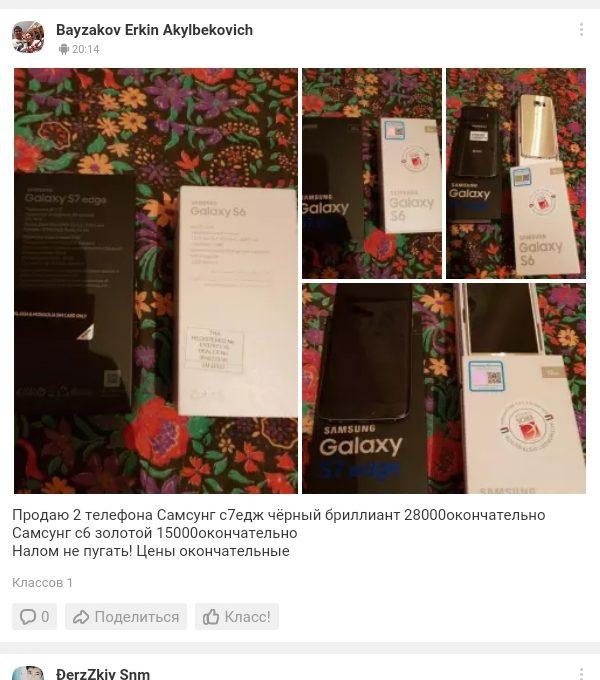 Продажа новых и подержанных смартфонов через группу в Одноклассники