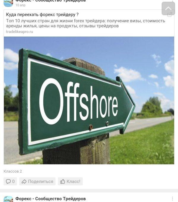 Пример блога и его родственного по темам сообщества в Одноклассниках