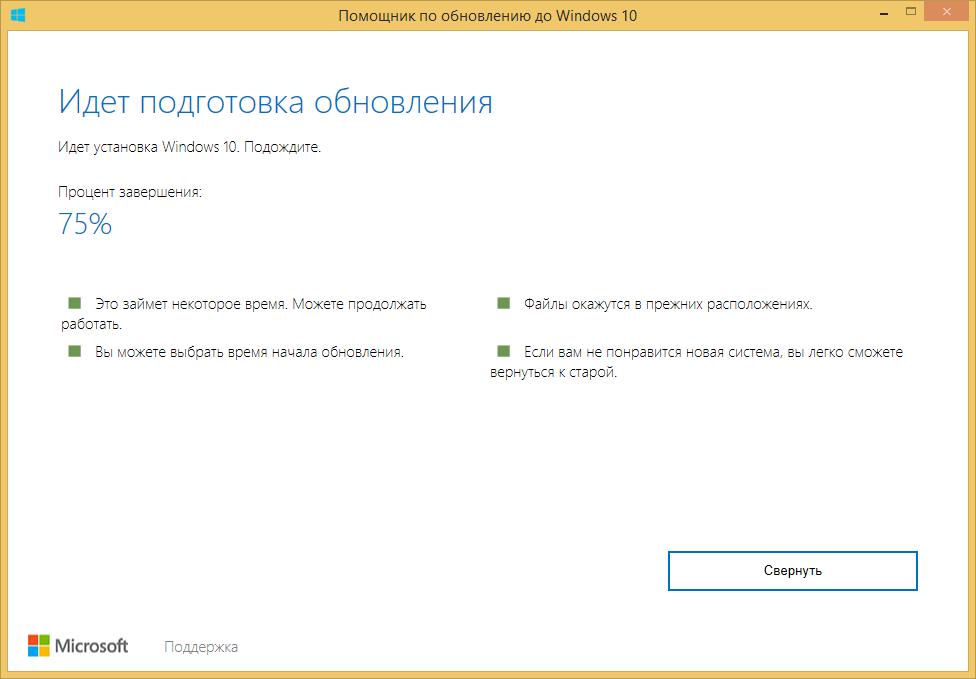 Установка Windows 10 помощником по обновлению