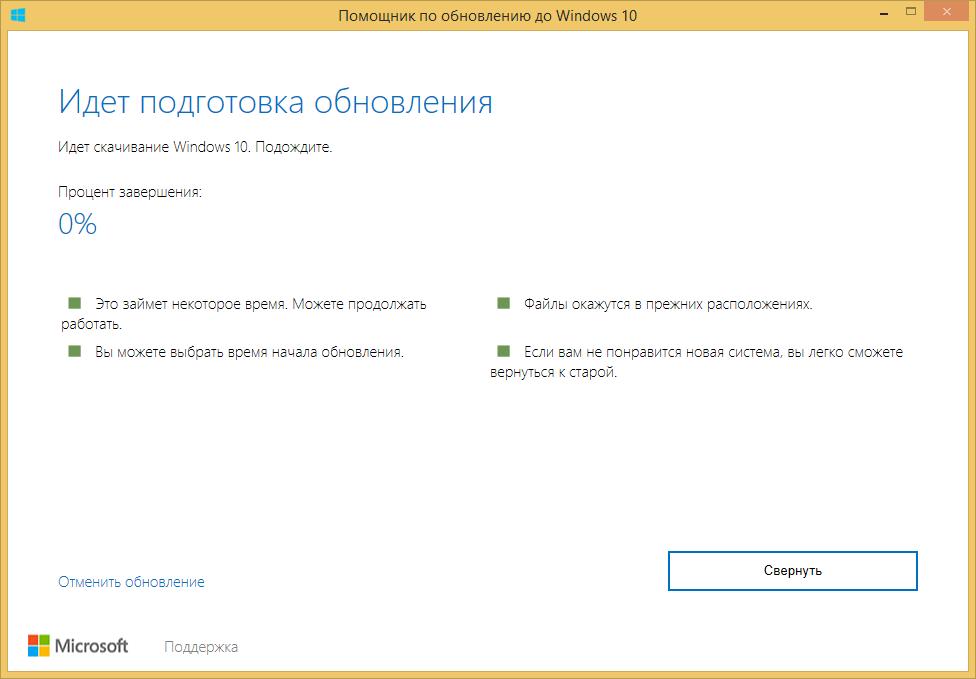Подготовка обновления помощником Windows