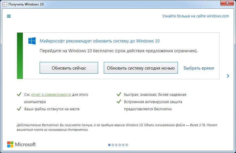 Получить Windows 10