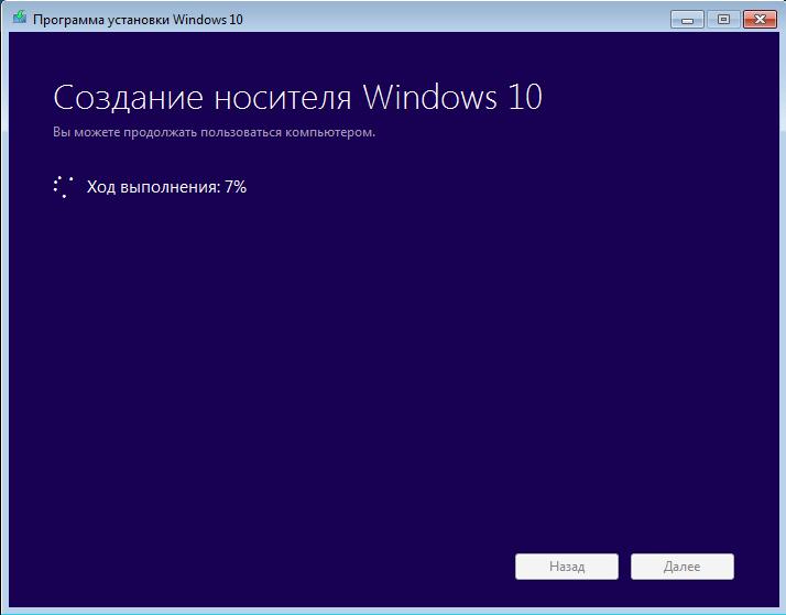 Создание носителя windows 10
