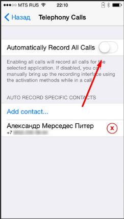 Скачать приложение записи телефонных разговоров