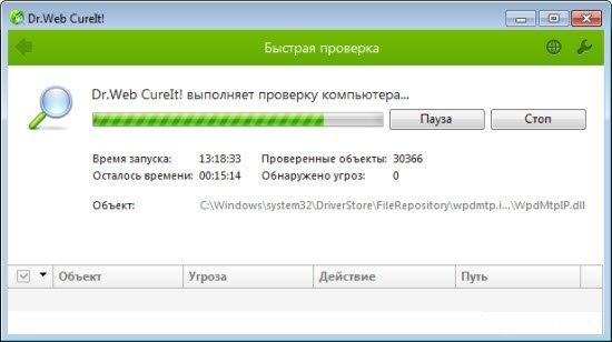 Быстрое сканирование ПК на наличие вирусов Dr. Web CureIt