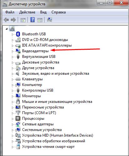 Диспетчер устройств и подключенные устройства