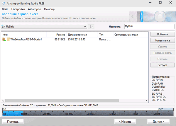 Добавление файлов в Ashampoo