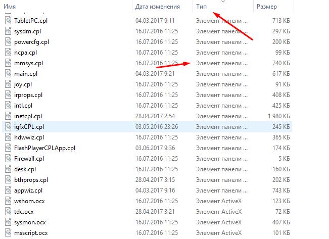 Файлы в папке System32