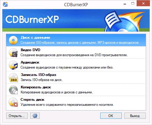Главное окно CDBurnXP