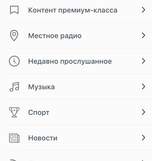 Категории радиостанций в TuneIn