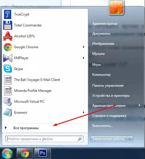 Просмотр всех программ через меню «Пуск»