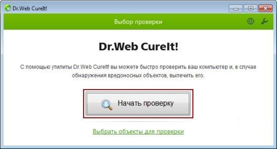 Начало проверки ПК утилитой Dr. Web CureIt