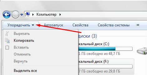 Настройка отображения файлов в проводнике